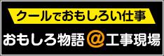 ③(タイプB)工事HPバナー(234)
